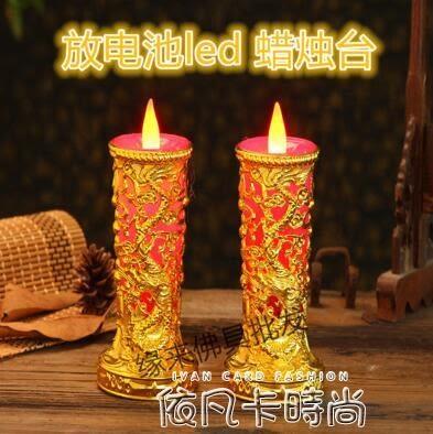 佛具放電池LED蠟燭臺仿真電蠟燭燈長明供佛燈供奉財神燈結婚用品 依凡卡時尚