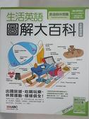 【書寶二手書T7/語言學習_KET】生活英語圖解大百科-旅遊與休閒篇_LiveABC