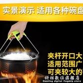 不銹鋼防燙夾碗夾抓盤器取碗蒸鍋夾子防滑蒸菜湯端菜手夾盤取物提     科炫數位