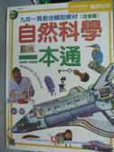 【書寶二手書T9/少年童書_QEP】自然科學一本通(注音版)_幼福編輯部