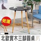 FDW【AT806】現貨*北歐現代實木三腳桌*洽談圓桌/吧台桌/設計師/工作桌/餐椅/咖啡桌