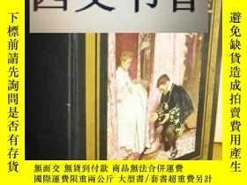 二手書博民逛書店稀缺,馬克吐溫著《王子與乞丐》罕見Franklin Booth彩