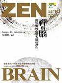 (二手書)禪與腦—開悟如何改變大腦的運作