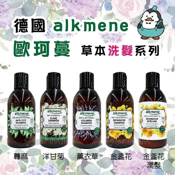 德國 alkmene 歐珂蔓 洗髮系列 : 大蕁麻控油、金盞花修護、洋甘菊柔亮、薰衣草滋養、修護潤髮乳