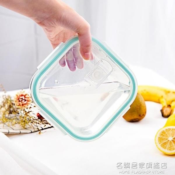 加熱玻璃飯盒保鮮盒微波爐專用碗圓形密封帶蓋便當盒冰箱收納套裝【名購新品】