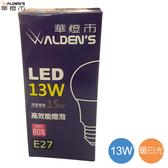 燈飾燈具【華燈市】LED 13W全週光燈泡/自然光/全電壓 LED-00528