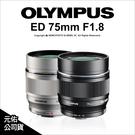 Olympus M. Zuiko Digital ED 75mm F1.8 大光圈望遠人像定焦鏡 元佑公司貨【24期0利率免運】薪創數位