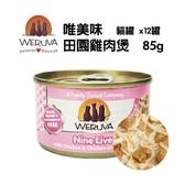 唯美味-貓罐 香雞燉滑肝 85g*12罐