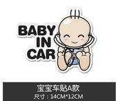 汽車反光車貼反光警示車貼車內有寶寶個性孕婦媽媽汽車門貼紙 貝兒鞋櫃