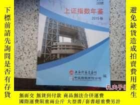 二手書博民逛書店罕見上證指數年鑑2015卷Y12849 上海證券交易所 上海證券