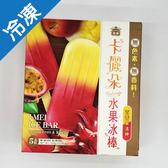 義美卡儷朵水果冰棒(百香果洛神)【愛買冷凍】