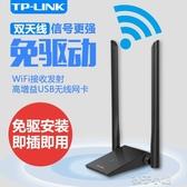TP-LINK無線網卡USB免驅動台式機電腦無線網卡WIFI信號接收器穿牆tplink無線 扣子小鋪