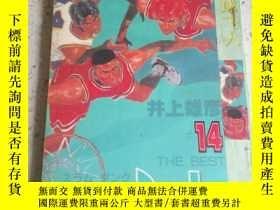 二手書博民逛書店籃球飛人罕見14Y212829 井上雄彥 中國華僑出版社