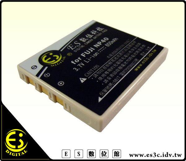 ES數位館 HP R757 R-757專用NP40 NP-40高容量800mAh防爆電池