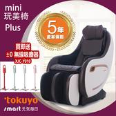 【現折3000再送±0 無線吸塵器 (市價$5990)】 tokuyo Mini玩美椅PLUS TC-292(迷咖)⦿超贈點12倍送⦿