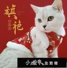 貓咪狗狗新年唐裝喜慶衣服秋冬裝寵物旗袍比熊泰迪博美小型犬拜年【快速出貨】