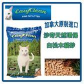 【沙奇】天然環保白松木貓砂-40LB/磅(G002D01-1)