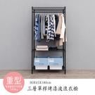 收納架/置物架/衣架 荷重加強型 90X45X180cm 重型三層單桿烤漆衣櫥架 dayneeds