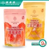 Fruitwhisper【講果語】莓果序曲(芒果+草莓)