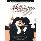 最愛西洋情歌饗宴DVD (3片裝)
