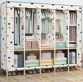 衣櫃 簡易衣柜實木布衣柜現代簡約出租房家用臥室收納組裝布藝木質衣櫥TW【快速出貨八折鉅惠】