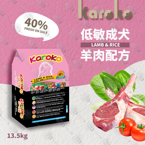 【送贈品】KAROKO 渴樂果羊肉成犬低過敏飼料 13.5kg 一般成犬、賽級犬、家庭犬皆可