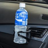 萬聖節快速出貨-車載水杯架汽車用飲料架子多功能空調出風口置物架