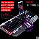 鍵盤浮機械手感有線背光游戲鍵盤鼠【99狂歡8折購物節】