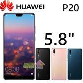 華為 HUAWEI P20 5.8吋Leica雙鏡頭智慧型手機(4G/128G)◤送快充線+指環扣+觸控筆+Huawei 軟質後背包◢