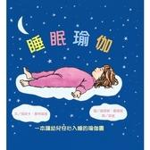 睡眠瑜伽(一本讓幼兒安心入睡的瑜伽書)