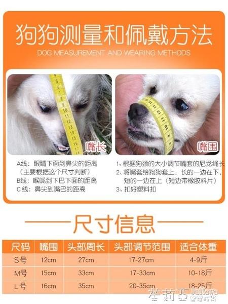 寵物狗狗嘴套防咬亂吃口罩小型犬防狗叫止吠器口套用品 茱莉亞