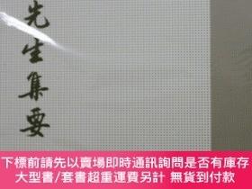 二手書博民逛書店陽明先生集要【罕見未拆封】Y229098 【明】王陽明 著 中華書局 出版2008