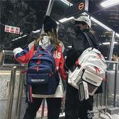旅行包潮牌原創書包男時尚潮流大容量後背包女高中學生韓版旅行休閒背包 【時髦新品】