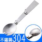 304不鏽鋼叉勺(可折疊) //便攜餐具 304不鏽鋼勺 野炊 廚具 戶外餐具 304不鏽鋼餐具