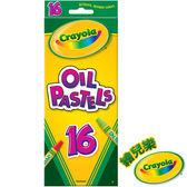 美國Crayola繪兒樂 粉蠟筆16色