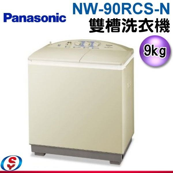 【信源】9公斤Panasonic國際牌雙槽大海龍洗衣機 NW-90RCS (不銹鋼環保材質)