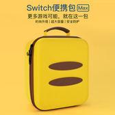 [哈GAME族]免運費 可刷卡●熱銷推薦●Switch NS 皮卡丘主題 MAX防摔收納硬殼包 大容量配件收納包
