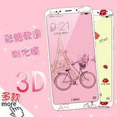 小米 紅米5 Plus 紅米5 軟邊3D彩繪鋼化膜 螢幕貼 保護貼 玻璃貼 彩繪鋼化膜 AE