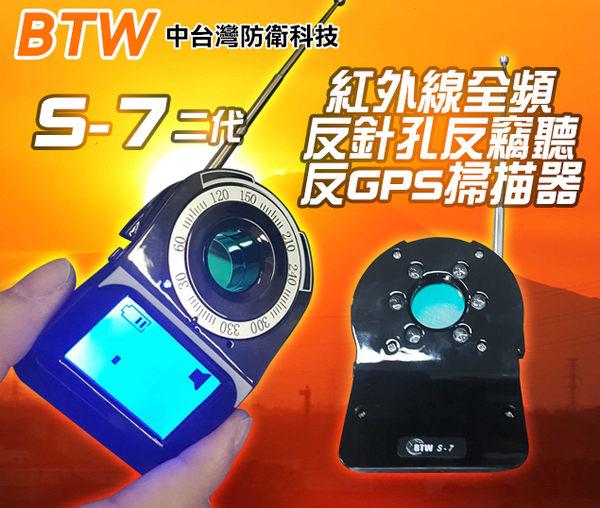 【中台灣防衛科技】BTW S-7 全頻紅外線防偷拍反竊聽反GPS偵測器