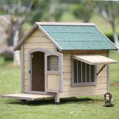 狗屋 狗屋戶外室內防水可拆洗實木狗屋金毛泰迪大型犬中型犬小型犬狗窩T