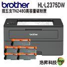 【搭相容TN-2480五支 ↘7980元】Brother HL-L2375DW 無線黑白雷射自動雙面印表機