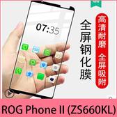 【萌萌噠】ASUS ROG Phone II (ZS660KL) 全屏滿版鋼化玻璃膜 全覆蓋吸附 螢幕玻璃膜 超薄防爆貼膜