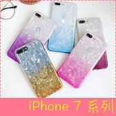 【萌萌噠】iPhone 7 / 7 Plus 新款二合一 透明殼+貝殼紋雙色漸變色紙保護殼 全包矽膠軟殼 手機殼
