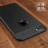 好康鉅惠蘋果6手機殼6plus套iphone6超薄6s全包6p潮