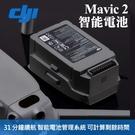 【MAVIC 2 原廠 電池】PRO/Z...