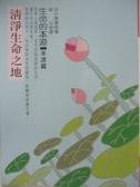 【書寶二手書T1/勵志_BWQ】清淨生命之地_谷口雅春,  凱山