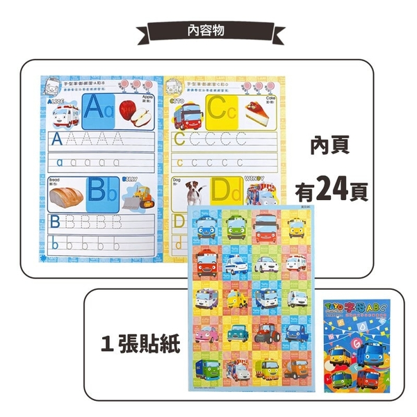 TAYO 字母ABC 練習本 NOT0308C/一本入(定80) TAYO小巴士 幼兒學習練習本 認識ABC 練習簿 正版授權