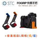 黑熊數位 STC FOGRIP快展手把 for Nikon Z6 / Z7+垂直底座L側板(橘/藍)