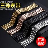 蘋果apple watch金屬表帶iwatch2/3三珠不銹鋼表帶蘋果手錶錬鋼帶  遇見生活