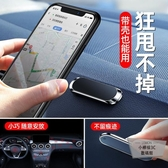車載手機支架吸盤式車內磁力磁鐵磁吸貼車上支撐導航固定【小檸檬3C】